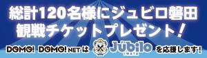 ジュビロ磐田観戦チケットプレゼント!