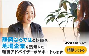 JOB転職支援サービス