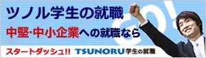 ツノル(TSUNORU)学生の就職2015