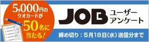 JOBユーザーアンケート