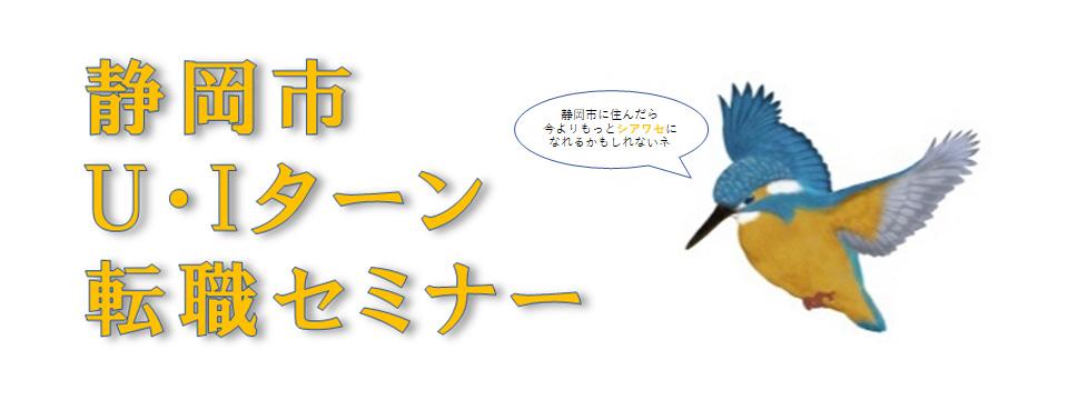 静岡市U・Iターン転職セミナー