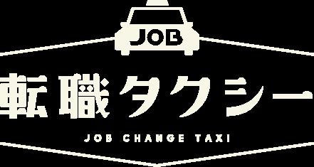 JOB 転職タクシー JOB CHANGE TAXI